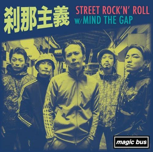 刹那主義 / STREET ROCK'N' ROLL