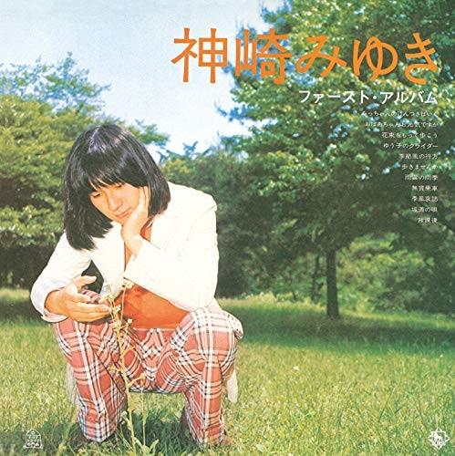 神崎みゆき / ファースト・アルバム +2