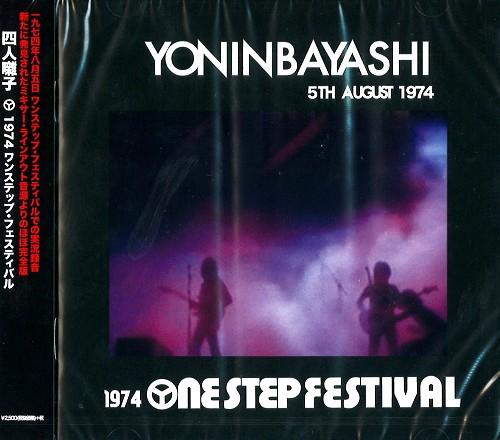 四人囃子 / 1974ワン・ステップ・フェスティバル