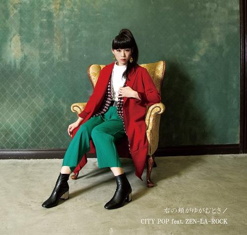 浜田マロン / 右の頬がゆがむ時/CITY POP feat.ZEN-LA-ROCK