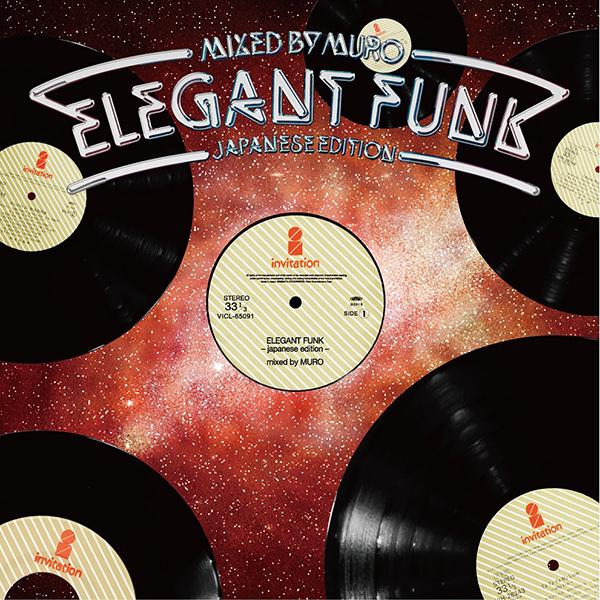 DJ MURO / DJムロ / ELEGANT FUNK ~Japanese Edition~