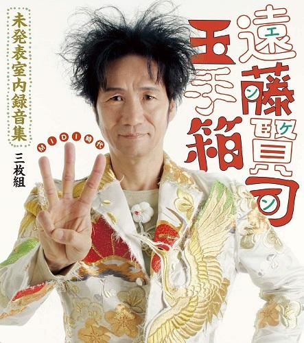 遠藤賢司 / 遠藤賢司玉手箱 未発表室内録音集 MIDI時代