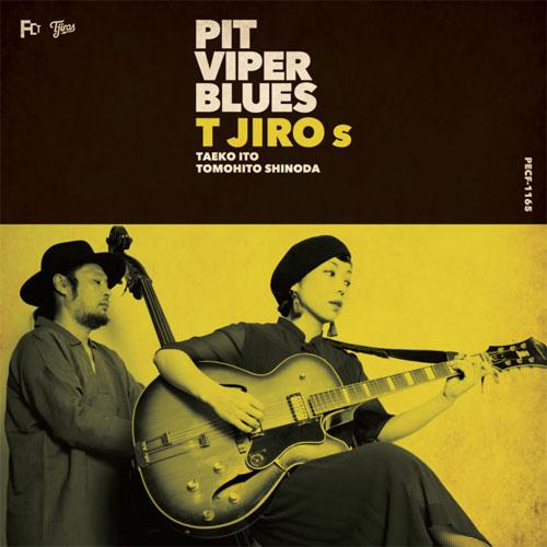T字路s / PIT VIPER BLUES