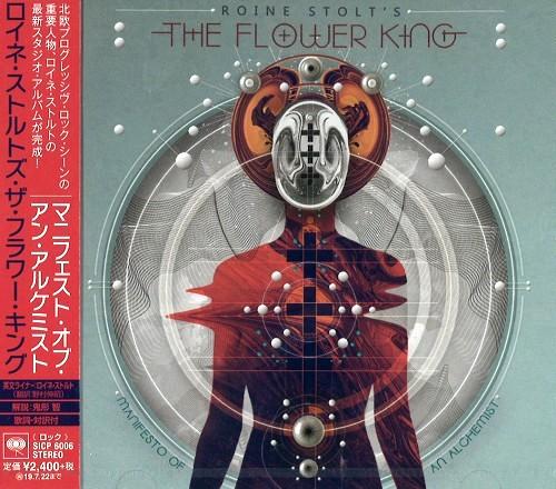 ROINE STOLT'S THE FLOWER KING / ロイネ・ストルトズ・ザ・フラワー・キング / MANIFESTO OF AN ALCHEMIST / マニフェスト・オブ・アン・アルケミスト