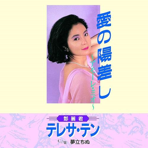 TERESA TENG / テレサ・テン(鄧麗君) / 愛の陽差し~アモーレ・ミオ~/夢立ちぬ