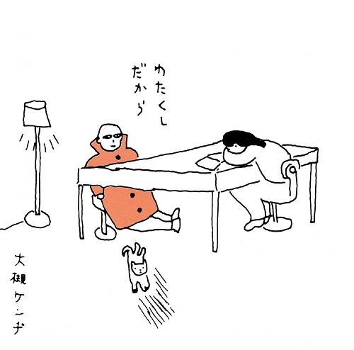 大槻ケンヂ / わたくしだから +2