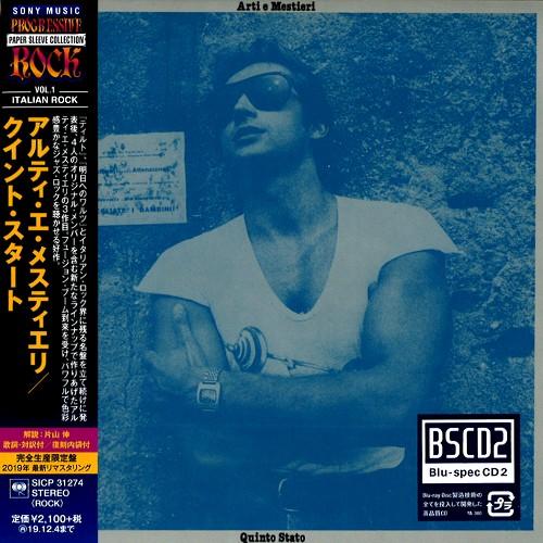 ARTI E MESTIERI / アルティ・エ・メスティエリ / QUINTO STATO - BLU-SPEC CD2/2019 REMASTER / クイント・スタート - BLU-SPEC CD2/2019リマスター