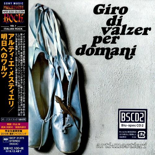 ARTI E MESTIERI / アルティ・エ・メスティエリ / GIRO DI VALZER PER DOMANI - BLU-SPEC CD2/2019 REMASTER / 明日へのワルツ - BLU-SPEC CD2/2019リマスター