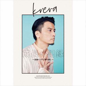 KREVA / クレヴァ / 成長の記録 ~全曲バンドで録り直し~