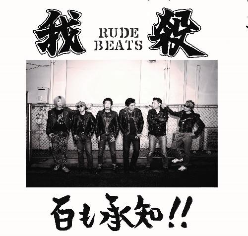 我殺RUDE BEATS / 百も承知!!