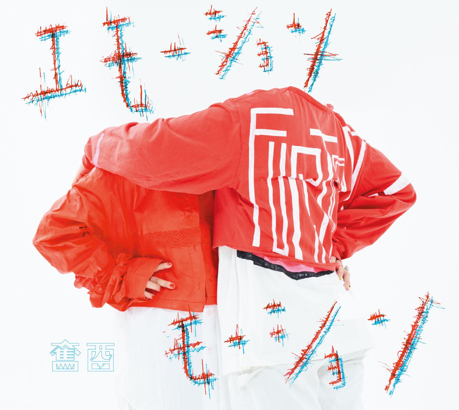 奮酉 / エモーション-モーション