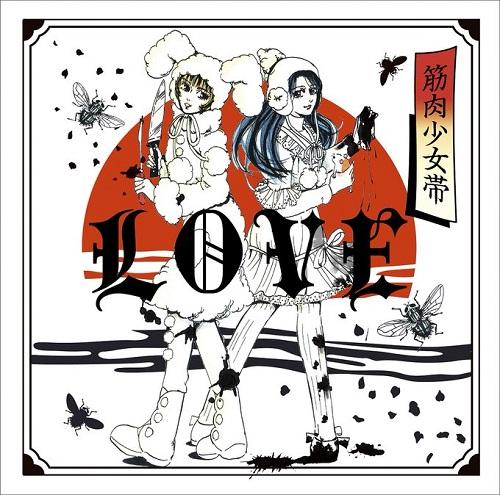 筋肉少女帯 / LOVE(通常盤)