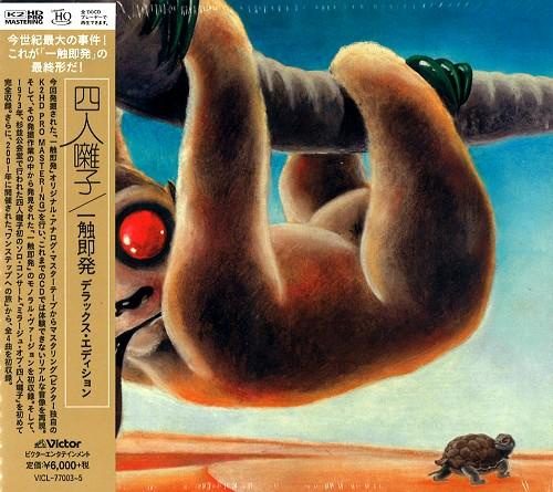 YONIN BAYASHI / 四人囃子 / ISSHOKUSOKUHATSU: DELUXE EDITION - 2019 REMASTER/UHQCD / 一触即発: デラックス・エディション - 2019リマスター/UHQCD