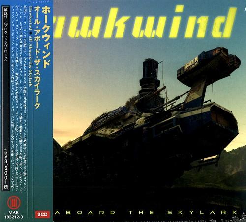 ホークウィンド / ALL ABOARD THE SKYLARK / オール・アボード・ザ・スカイラーク