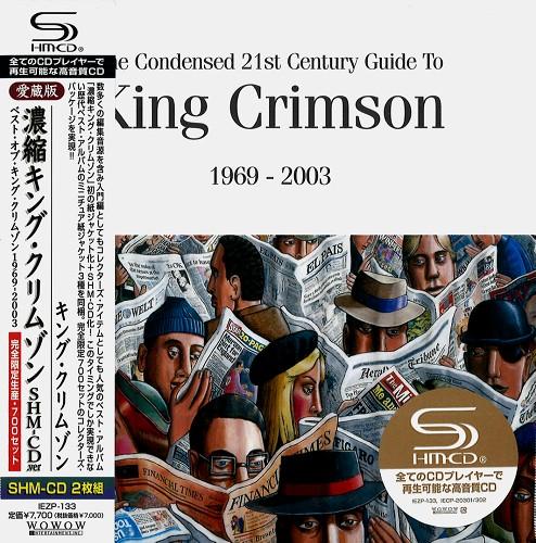 キング・クリムゾン / 濃縮キング・クリムゾン~ベスト・オブ・キング・クリムゾン1969-2003