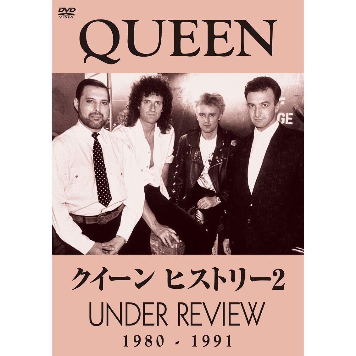QUEEN / クイーン / クイーン ヒストリー2 1980-1991