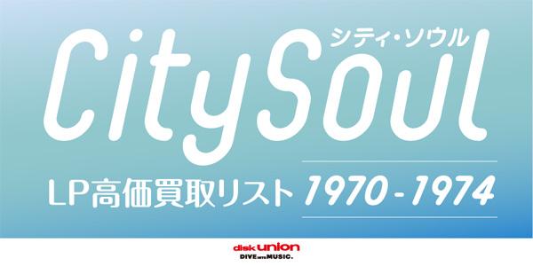 シティ・ソウル LP 高価買取リスト 1970-1974