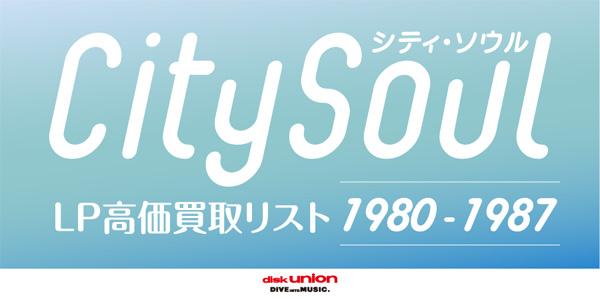 シティ・ソウル LP 高価買取リスト 1980-1987