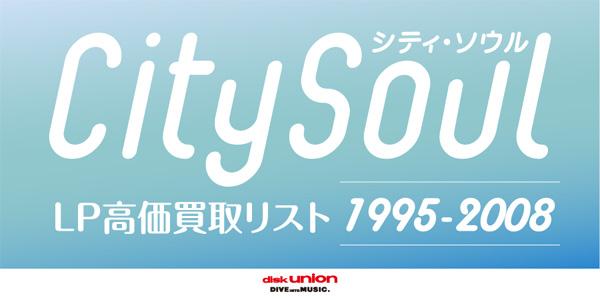 シティ・ソウル LP 高価買取リスト 1995-2008