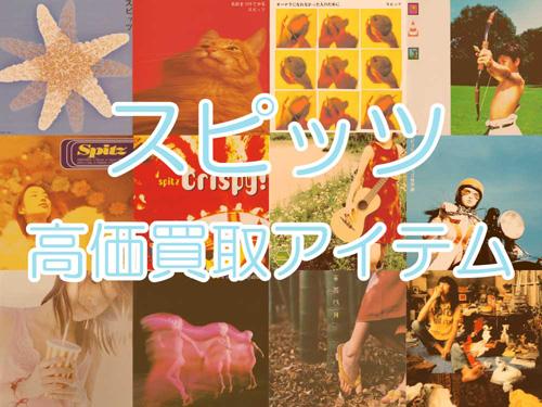 スピッツ CDアルバム買取額500円保証キャンペーン