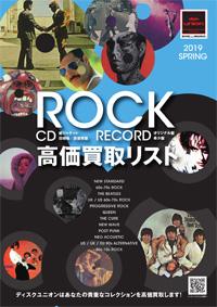 ROCK CD/RECORD 高価買取リスト 2019 SPRING