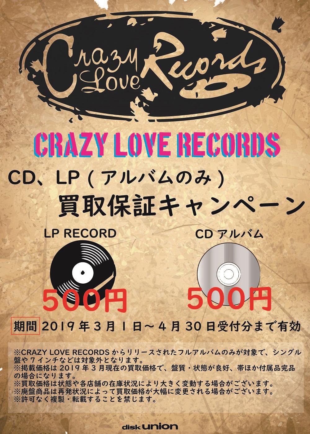 CRAZY LOVE RECORDS買取保証キャンペーン