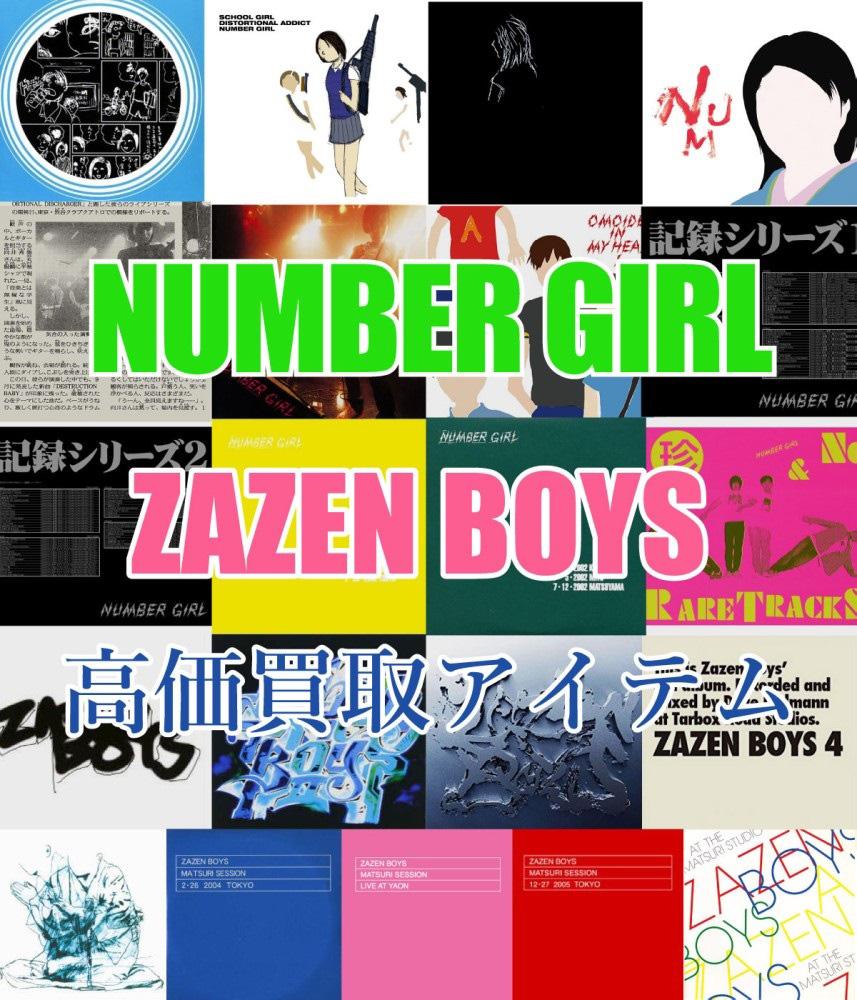 NUMBER GIRL/ZAZEN BOYS 高価買取アイテム