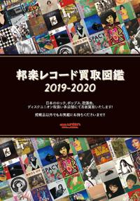 邦楽レコード買取図鑑2019-2020