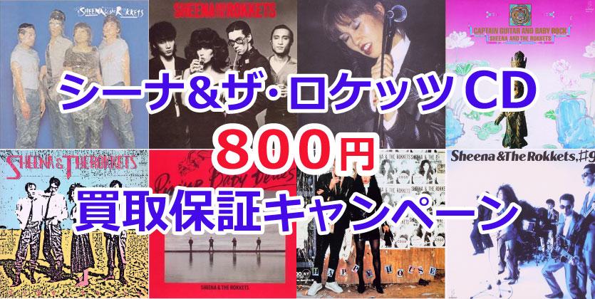 シーナ&ザ・ロケッツ CD800円買取保証キャンペーン