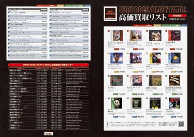 ハードロック/ヘヴィメタル CD/RD高価買取アイテム・リスト
