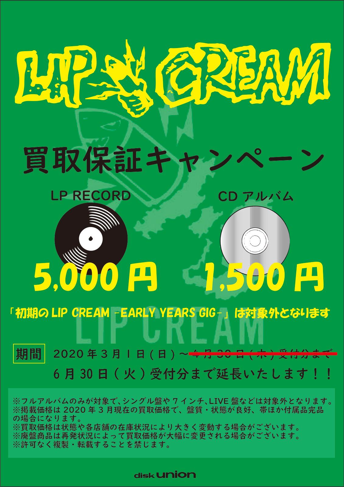 LIP CREAM買取保証 <6/30(火)まで延長決定>