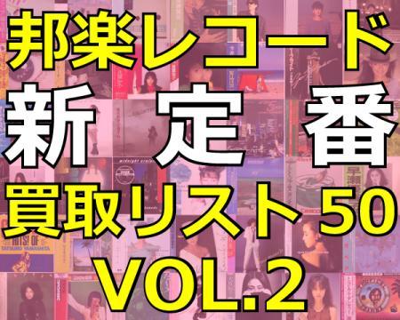 邦楽レコード新定番買取リスト50 vol.2