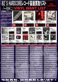 80's HARDCORE レコード高価買取リスト