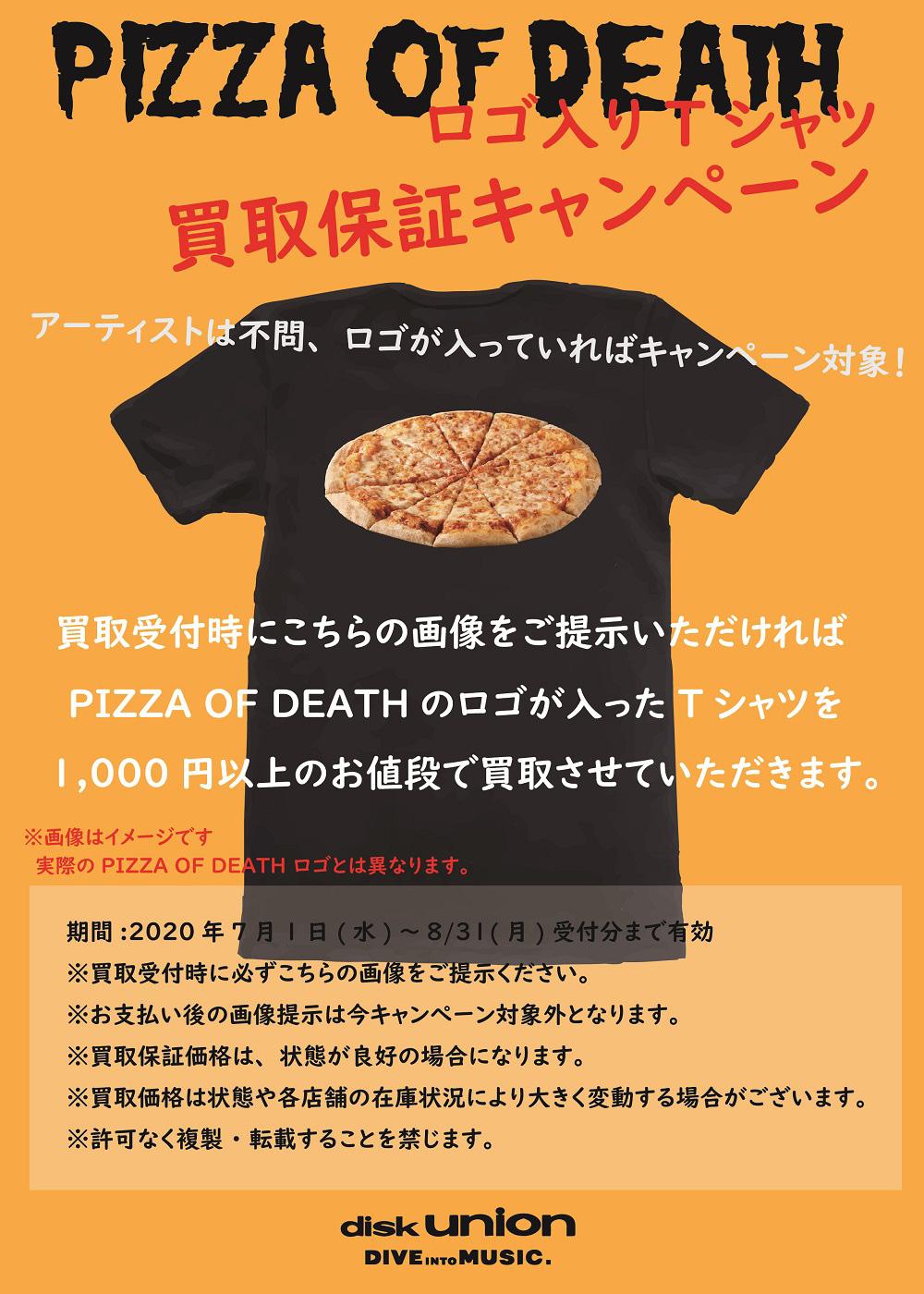 PIZZA OF DEATH ロゴ入りTシャツ買取保証