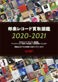 邦楽レコード買取図鑑2020-2021