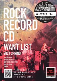 ROCK CD/RECORD 高価買取リスト 2021 SPRING