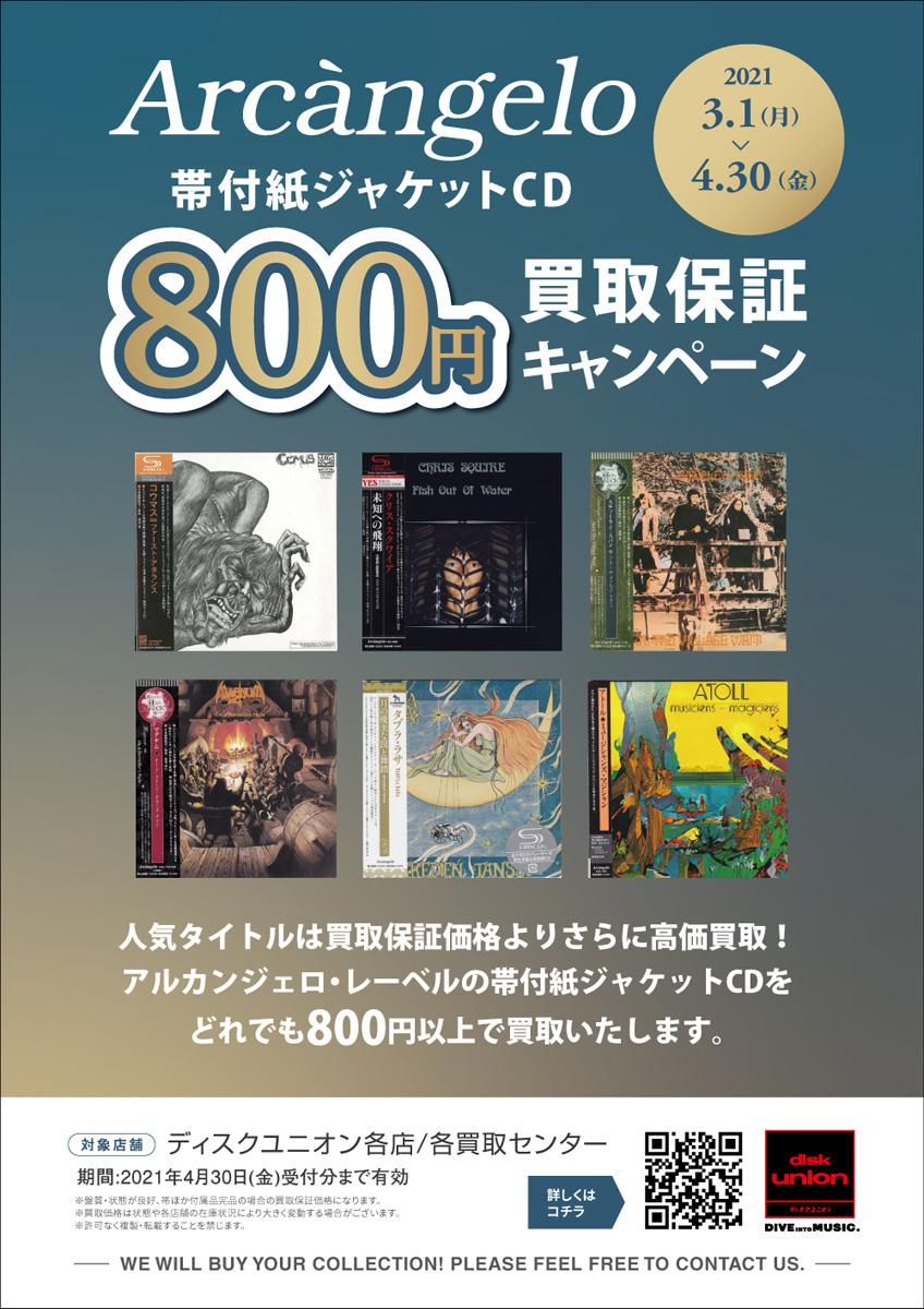 アルカンジェロ 帯付紙ジャケットCD 800円買取保証キャンペーン