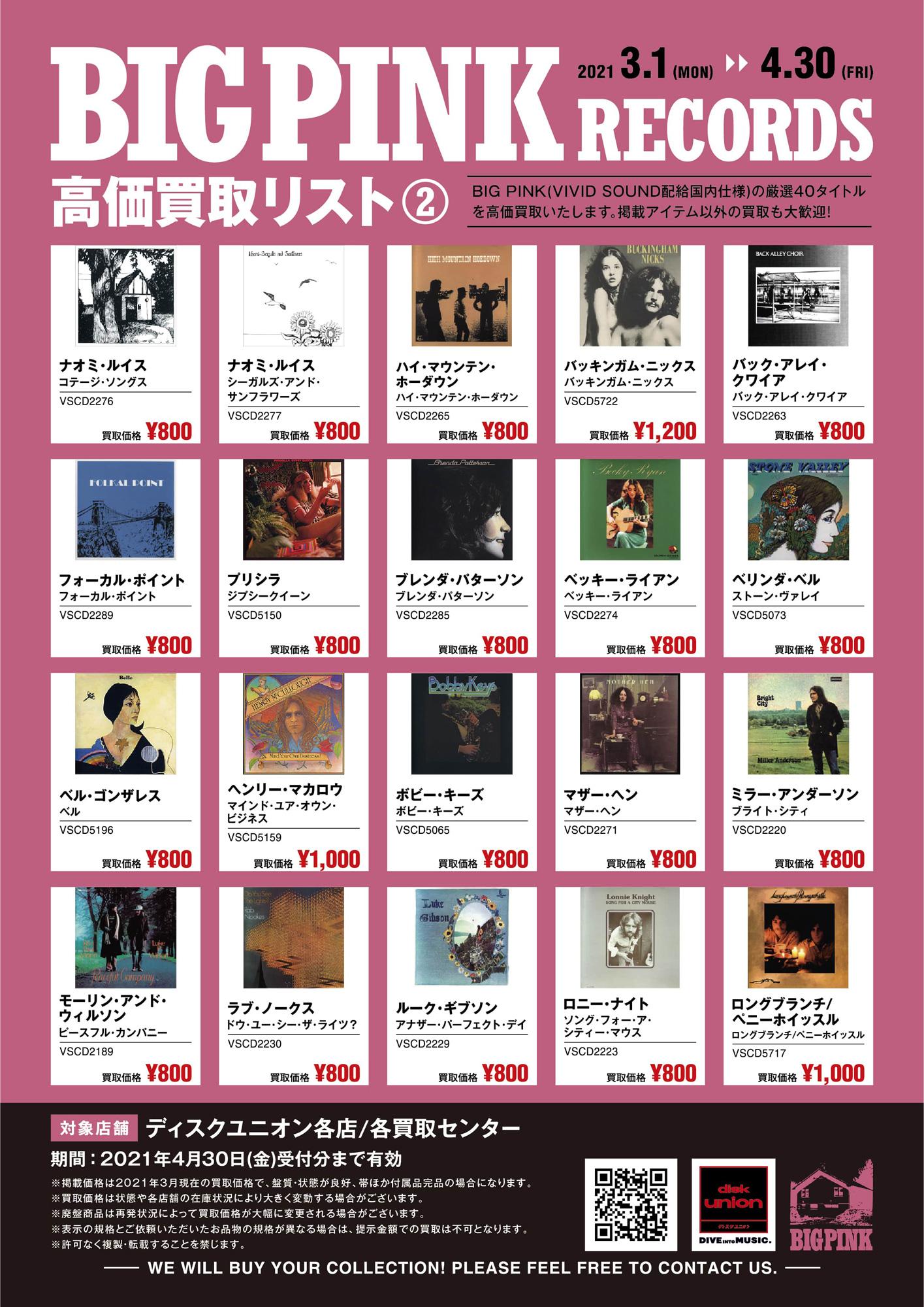 BIG PINK CD高価買取リスト