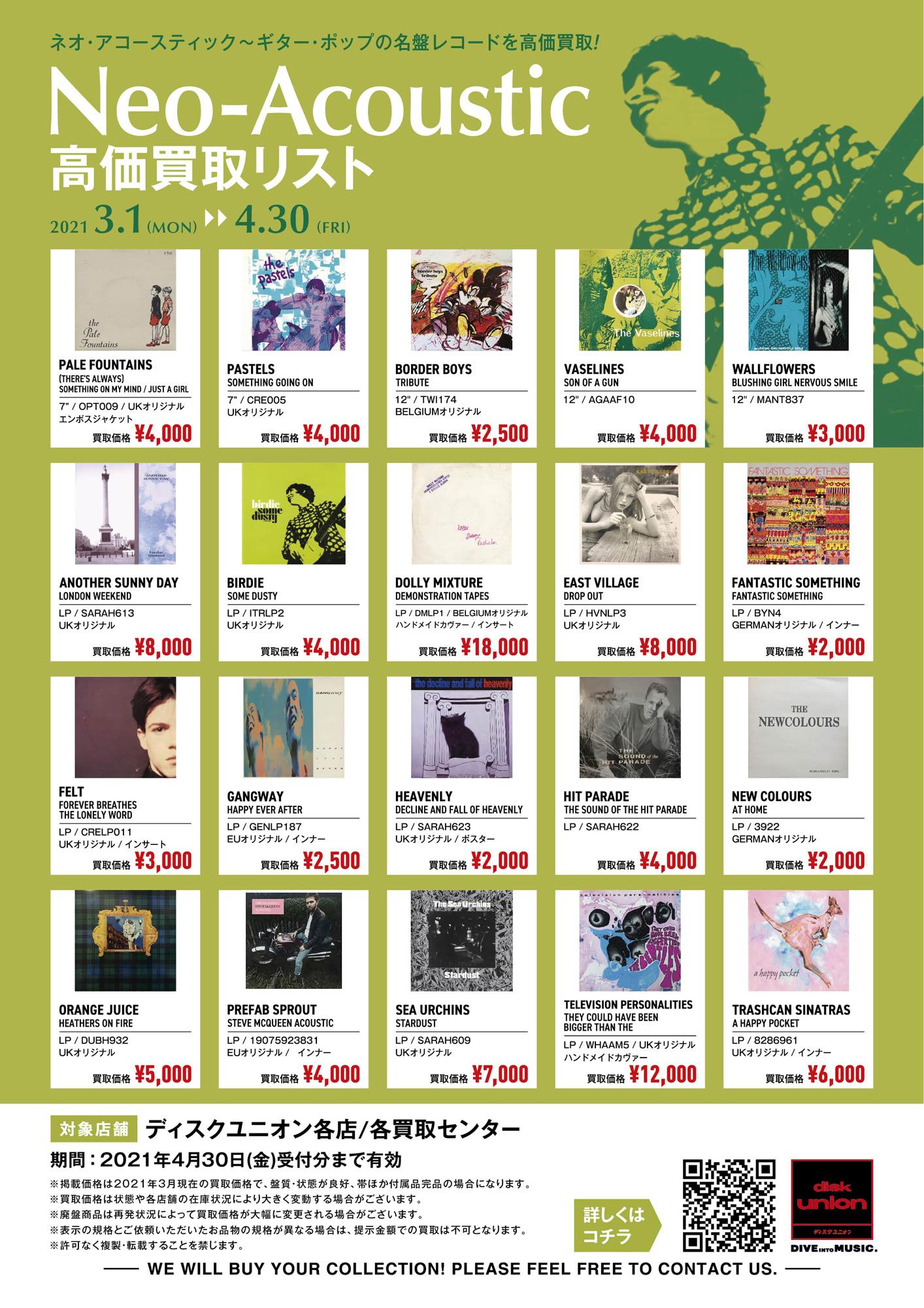 ネオアコ名盤レコード高価買取リスト