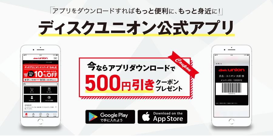 アプリをダウンロードすれば、もっと便利に、もっと身近に! 『ディスクユニオン公式アプリ』