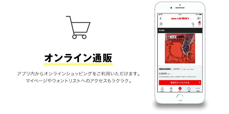 03_オンライン通販