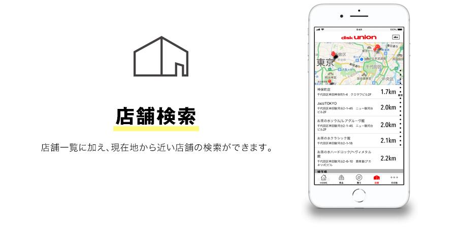 05_店舗検索