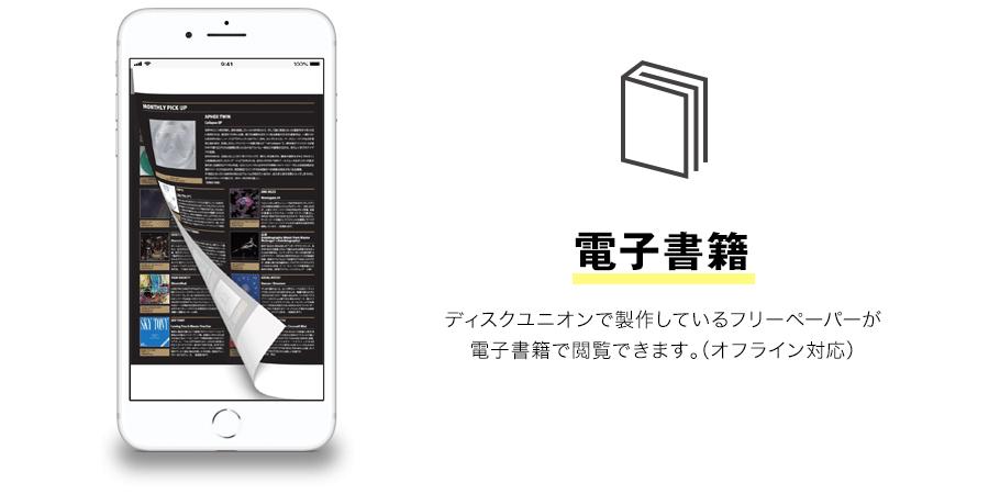 06_電子書籍