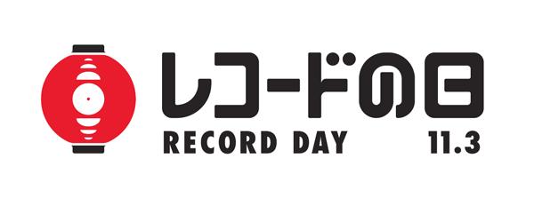 11/3開催! 2019年 レコードの日 リリースタイトルまとめ