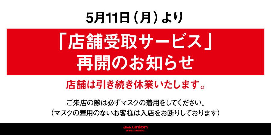 【SHOP】5月11日(月)より「店舗受取サービス」再開のお知らせ