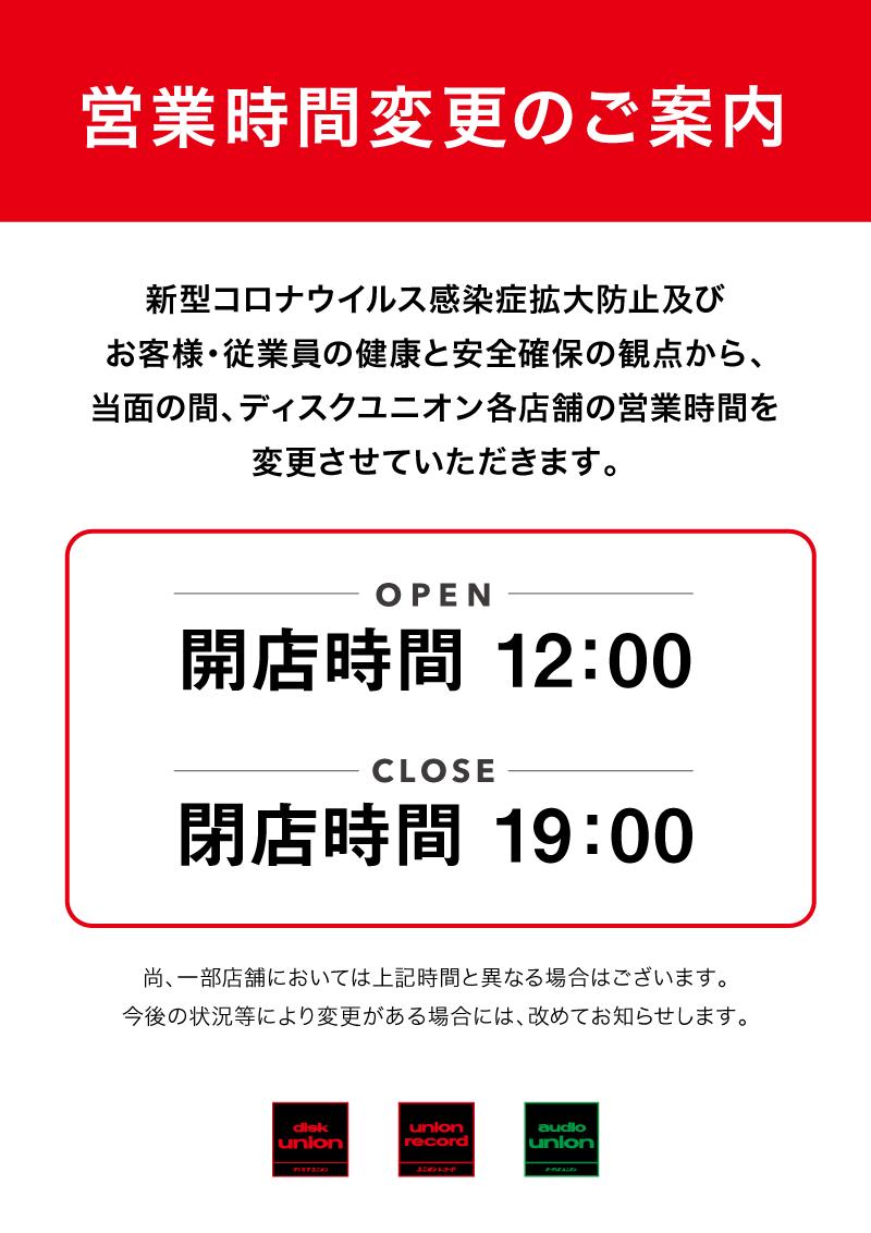 5/18(月)~時短営業再開のお知らせ (一部店舗を除く)