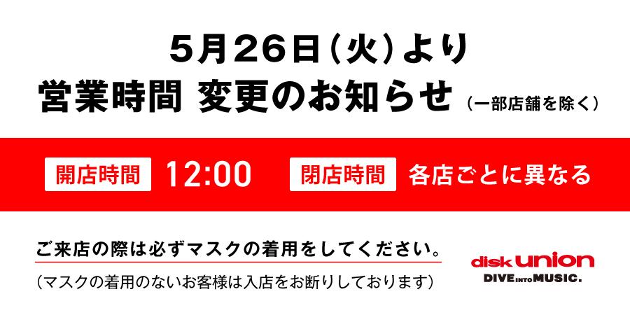 5/26(火)~営業時間変更のお知らせ (一部店舗を除く)