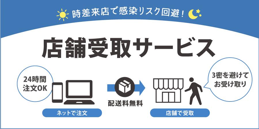 【お知らせ】時差来店で感染リスク回避!店舗受取サービスをご利用ください。