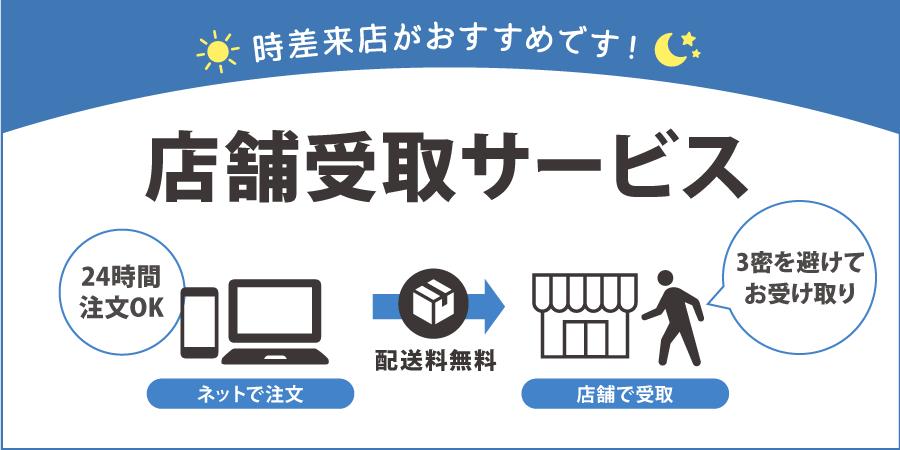 【お知らせ】時差来店がおすすめです!店舗受取サービスをご利用ください