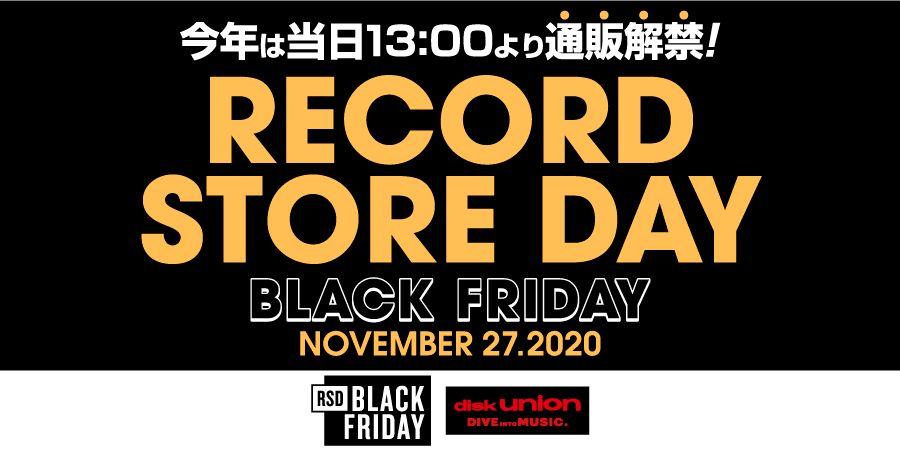 【お知らせ】11/27(金)BLACK FRIDAY / RECORD STORE DAY 2020 開催のご案内